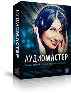 Музыки на русском программа обработки простая для